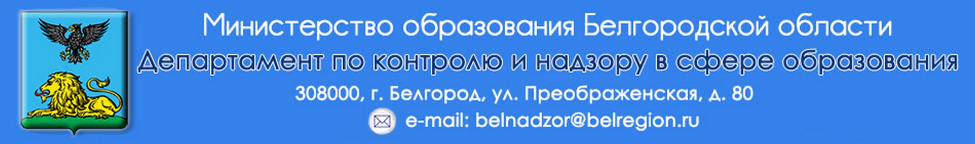 Управление по контролю и надзору в сфере образования Белгородской области